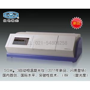 SGW-3自动恒温旋光仪 新品(突破性技术:±89°旋光度) 上海仪电物理光学仪器有限公司 市场价45000元