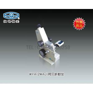 WYA(2WAJ)阿贝折射仪(单目) 上海仪电物理光学仪器有限公司 市场价2700元