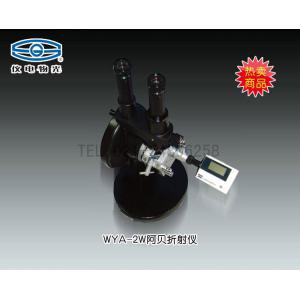 WYA-2W阿贝折射仪(双目) 上海仪电物理光学仪器有限公司 市场价2800元
