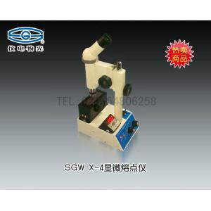 SGW X-4显微熔点仪(经典型) 上海仪电物理光学仪器有限公司 市场价4300元