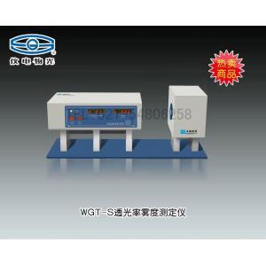 WGT-S透光率雾度测定仪(热销产品) 上海仪电物理光学仪器有限公司 市场价25000元
