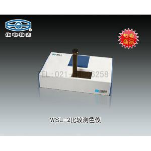 WSL-2比较测色仪(罗维朋比色计) 上海仪电物理光学仪器有限公司 市场价4400元
