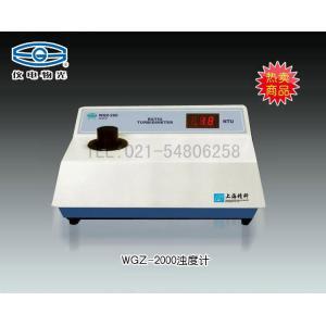 WGZ-2000浊度仪 上海仪电物理光学仪器有限公司 市场价8000元