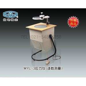 WYL-3应力仪(度盘读数测量) 上海仪电物理光学仪器有限公司 市场价:7500元