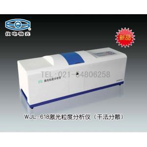 WJL-618激光粒度分析仪NEW(干法散) 上海仪电物理光学仪器有限公司 市场价200000元