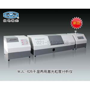 WJL-626激光粒度分析仪NEW(干法分散/湿法分散) 上海仪电物理光学仪器有限公司 市场价180000元
