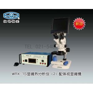 WRX-1S显微热分析仪(2) 熔点仪 上海仪电物理光学仪器有限公司 市场价24800元