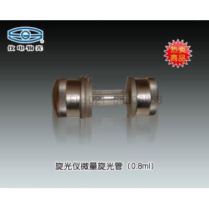 旋光仪微量旋光管(0.8ML) 上海仪电物理光学仪器有限公司 市场价300元