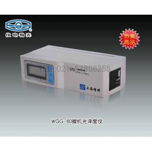 WGG-60微机光泽度仪(热销产品)上海仪电物理光学仪器有限公司 市场价4900元