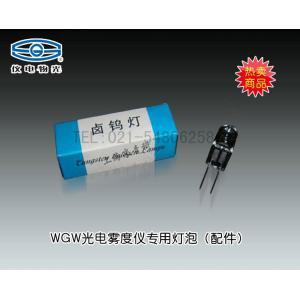 WGT-S透光率雾度仪专用灯泡(配件) 上海仪电物理光学仪器有限公司 市场价150元
