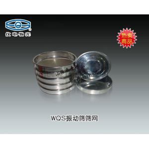 WQS振动筛筛网 上海仪电物理光学仪器有限公司 市场价50元