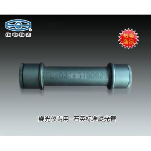 旋光仪标准石英管(含证书)  上海仪电物理光学仪器有限公司  市场价格:1600元/只