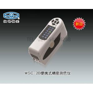 WSC-2B便携式精密色差仪 上海仪电物理光学仪器有限公司 市场价6200元
