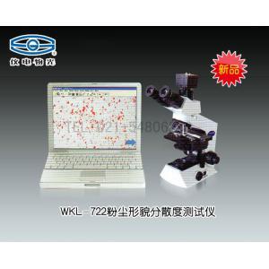 WKL-722粉尘形貌分散度测试仪(配国产显微镜) 上海仪电物理光学仪器有限公司 市场价55000元