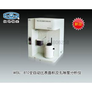 WBL-810全自动比表面积及孔隙度分析仪 上海仪电物理光学仪器有限公司 市场价118000元