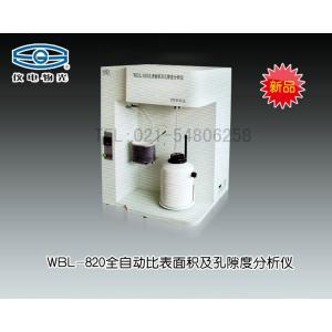 WBL-820全自动比表面积及孔隙度分析仪 上海仪电物理光学仪器有限公司 市场价148000元