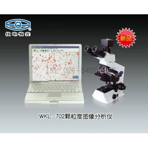 WKL-702颗粒图像分析仪(配进口显微镜) 上海仪电物理光学仪器有限公司 市场价59800元