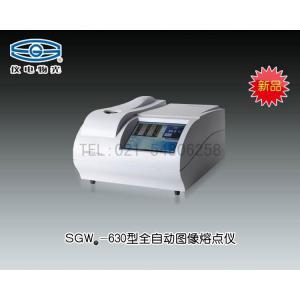 SGW-630全自动图像熔点仪(<font color=#fe0000>新品推荐</font>) 上海仪电物理光学仪器有限公司 市场价36800元