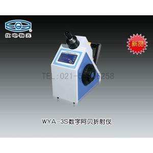 WYA-3S数字阿贝折射仪  上海仪电物理光学仪器有限公司 市场价15800元