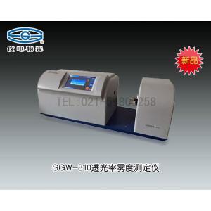 SGW-810透光率雾度测定仪(<font color=#fe0000>新品推荐</font>), 上海仪电物理光学仪器有限公司 市场价25800元