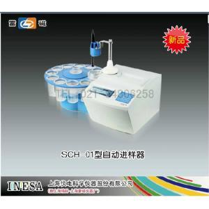 新品SCH-01型自动进样器 上海仪电科学仪器股份有限公司 <font color=#fe0000> 价格请来电咨询:400-666-1580</font>