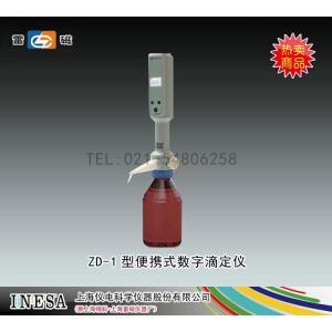 ZD-1型便携式数字滴定器 上海仪电科学仪器股份有限公司 市场价4980元