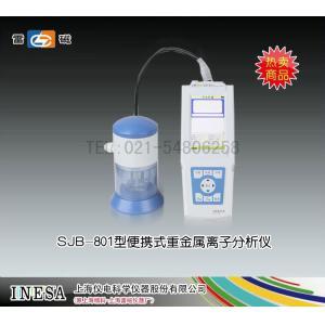 上海雷磁-SJB-801型便携式重金属离子检测箱市场价98000元