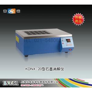 上海雷磁-KDNX-20型石墨消解仪市场价10800元