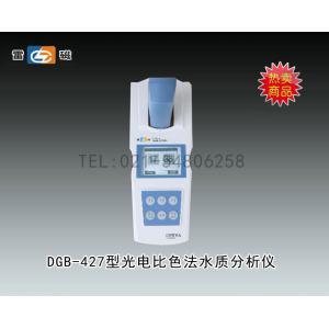 上海雷磁-DGB-427型光电比色法水质分析仪(新品推荐)市场价3280元