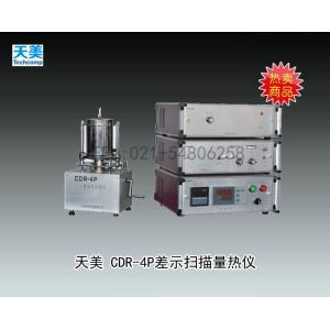 天美CDR-4P差示扫描量热仪 上海天美天平仪器有限公司 市场价76000元