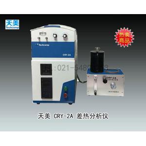 天美CRY-2A差热分析仪 上海天美天平仪器有限公司 市场价71000元