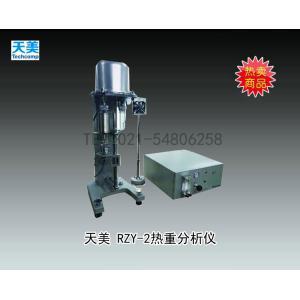 天美RZY-2热重分析仪 上海天美天平仪器有限公司 市场价108000元