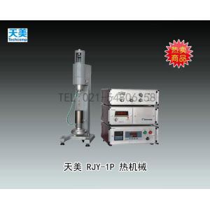 天美RJY-1P热机械分析仪 上海天美天平仪器有限公司 市场价98000元